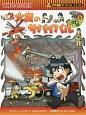 火災のサバイバル 科学漫画サバイバルシリーズ 生き残り作戦