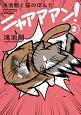 鴻池剛と猫のぽんた ニャアアアン! (2)