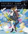 ボカロで覚える 中学数学 MUSIC×STUDY PROJECT