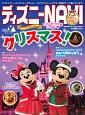ディズニーNAVI 2016 クリスマスspecial 東京ディズニーリゾートのクリスマス!