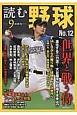 読む野球-9回勝負- (12)