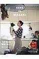 SENS de MASAKI センスを磨く暮らしの教科書(5)
