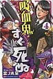 吸血鬼すぐ死ぬ(4)