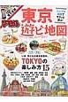 まっぷる 東京 遊ビ地図