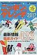 ニッポンのゲレンデ 2017 関越/上信越/中央/北海道/白馬/東北/中京・北陸