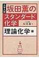 坂田薫の スタンダード化学 理論化学編 大学入試