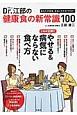 Dr.江部の健康食の新常識100