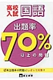 高校入試出題率70パーセント以上の問題 国語