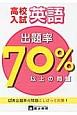 高校入試出題率70パーセント以上の問題 英語