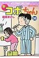 新・コボちゃん (36)