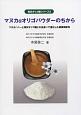 マヌカαオリゴパウダーのちから 環状オリゴ糖シリーズ マヌカハニーと環状オリゴ糖との出会いで進化した健康