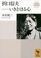 折口信夫-いきどほる心 再発見 日本の哲学