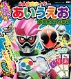 仮面ライダーエグゼイド&ゴースト 2大仮面ライダー あいうえお かけたよ! ブック