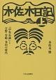 木佐木日記(上) 『中央公論』と吉野・谷崎・芥川の時代