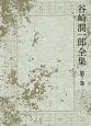 谷崎潤一郎全集 女人神聖 (7)