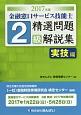 金融窓口サービス技能士 2級 精選問題解説集 実技編 2017