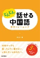どんどん話せる中国語作文トレーニング