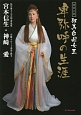 邪馬台国女王卑弥呼の生涯 歴史小説