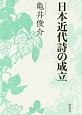 日本近代詩の成立