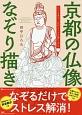 京都の仏像なぞり描き 京都しあわせ倶楽部 ペン1本で、心がスーッと軽くなる