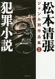 松本清張ジャンル別作品集 犯罪小説 (5)