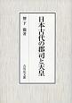 日本古代の郡司と天皇