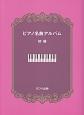 ピアノ名曲アルバム 初級