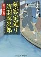 剣客定廻り浅羽啓次郎 奉行の宝刀 書下ろし長編時代小説