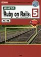 はじめての「Ruby on Rails」5