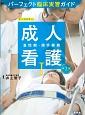 成人看護 急性期・周手術期<第2版> パーフェクト臨床実習ガイド (1)