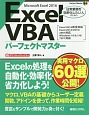Excel VBAパーフェクトマスター Microsoft Excel2016