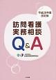訪問看護実務相談Q&A<改定版> 平成28年