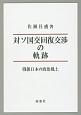 対ソ国交回復交渉の軌跡 戦後日本の政治風土