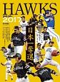 HAWKS 2016-2017 日本一奪還へ
