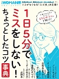 1日5分でミスをしない! ちょっとしたコツ事典 日経WOMAN別冊