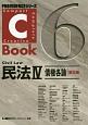 C-Book 民法4 債権各論<第5版> PROVIDENCEシリーズ (6)