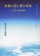 漆黒の宙-そら-と青き地球-ほし--永久の命の詩 鈴木孝夫詩集 ポエム・ポシェット35