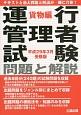 運行管理者試験 問題と解説 貨物編<平成29年3月受験版>