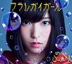 フラレガイガール(A)(DVD付)