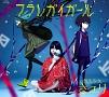 フラレガイガール(B)(DVD付)