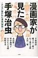 漫画家が見た手塚治虫~マンガに描かれた漫画の神様~