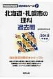 北海道・札幌市の理科 過去問 教員採用試験「過去問」シリーズ 2018
