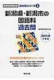 新潟県・新潟市の国語科過去問 2018 教員採用試験「過去問」シリーズ