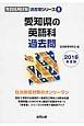愛知県の英語科 過去問 教員採用試験「過去問」シリーズ 2018