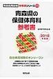 青森県の保健体育科 参考書 教員採用試験「参考書」シリーズ 2018