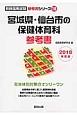 宮城県・仙台市の保健体育科 参考書 2018 教員採用試験参考書シリーズ