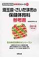 埼玉県・さいたま市の保健体育科 参考書 教員採用試験「参考書」シリーズ 2018