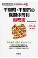 千葉県・千葉市の保健体育科 参考書 教員採用試験「参考書」シリーズ 2018