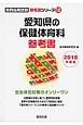 愛知県の保健体育科 参考書 2018 教員採用試験参考書シリーズ