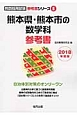 熊本県・熊本市の数学科 参考書 教員採用試験「参考書」シリーズ 2018